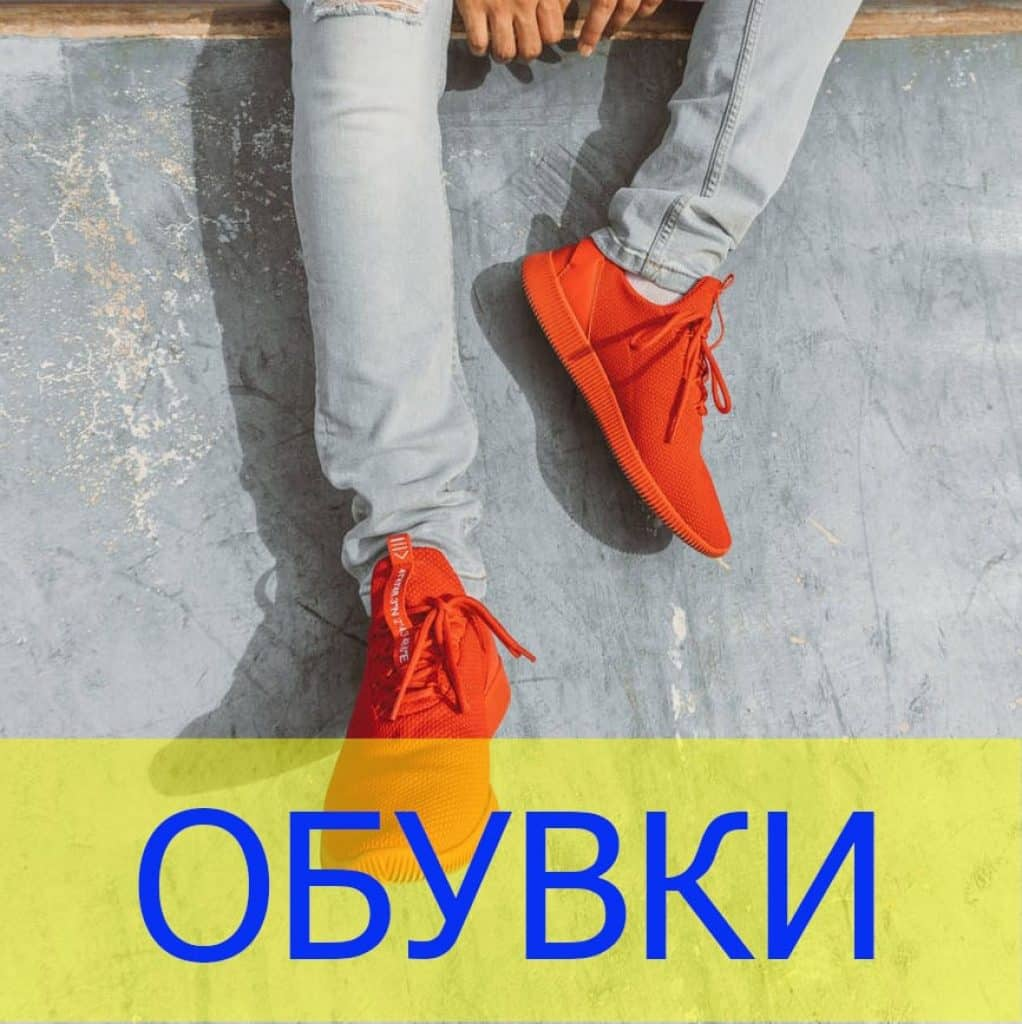 обувки промо код