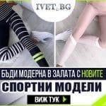 ivet bg промо код