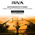 riva fishing код за отстъпка