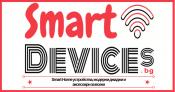 """Smartdevices.bg – безплатна доставка за категория """"Умен дом"""""""